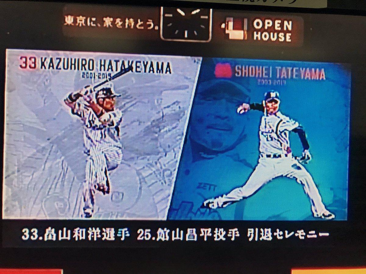 畠山選手19年間、館山投手17年間、長いことスワローズを支えた2人が一気に引退は特に寂しいね。でも沢山の喜びと感動をありがとうございました😊今日の日をわすれません。
