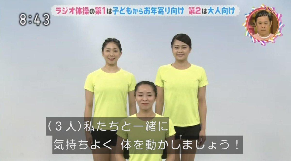 2019 テレビ 体操