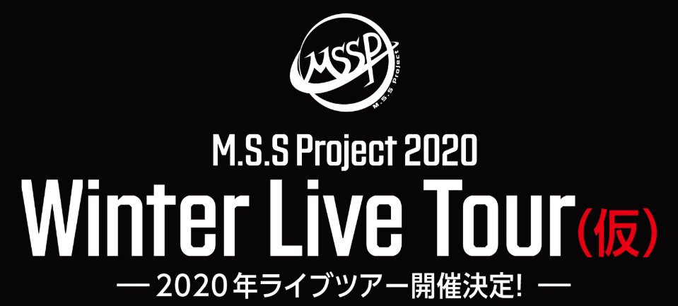 MSSP10周年にして初の音楽オンリーライブZepp Tour開催決定!ニコニコMSSPチャンネル会員1次先行受付は9/23(月・祝) 23:59 までとなっております!チャンネル会員の方は要チェック!令和の冬もMSSPをよろしくお願い致します!MSSPライブサイト→