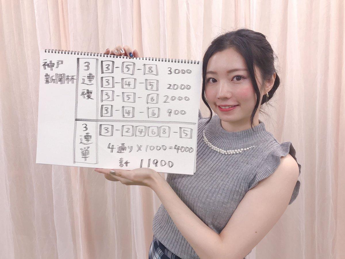 \#ウマバラ/只今皆さんの予想を公開中!こちらは白河優菜さん!出走は明日! #神戸新聞杯PC    アプリ