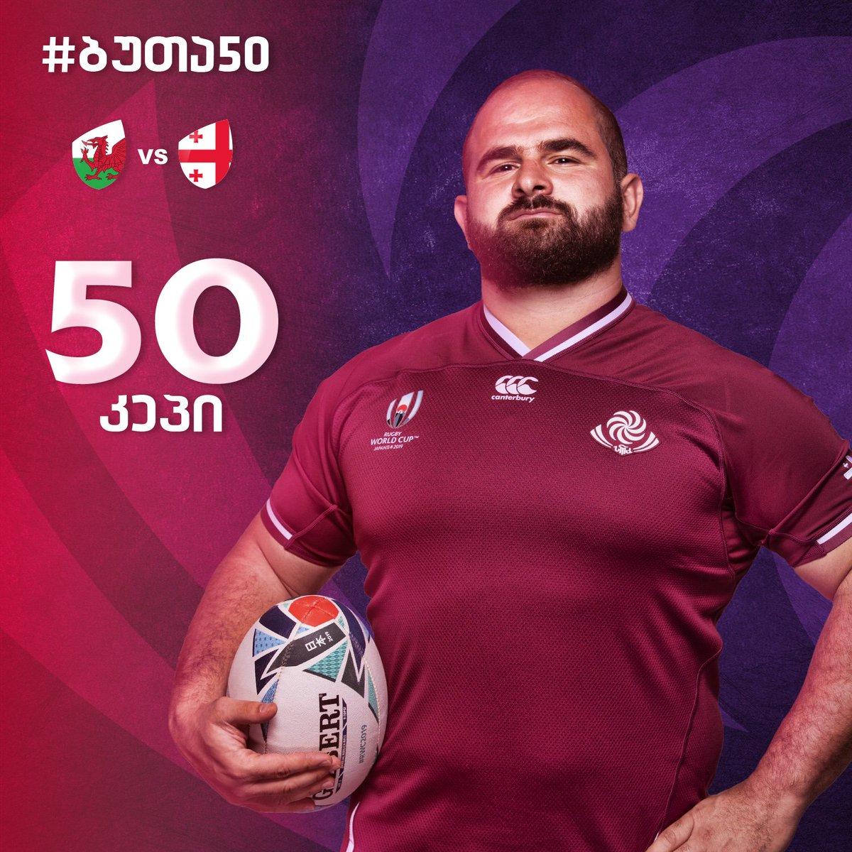 CAP UPDATE | #TheLelos Tight-head prop Levan Chilachava to win his 50th international cap for #Georgia against @WelshRugbyUnion in Georgias #RWC2019 opener on Monday in #RWCCityOfToyota #WALvGEO #ბუთა50 #რაგბიჩვენითამაშია