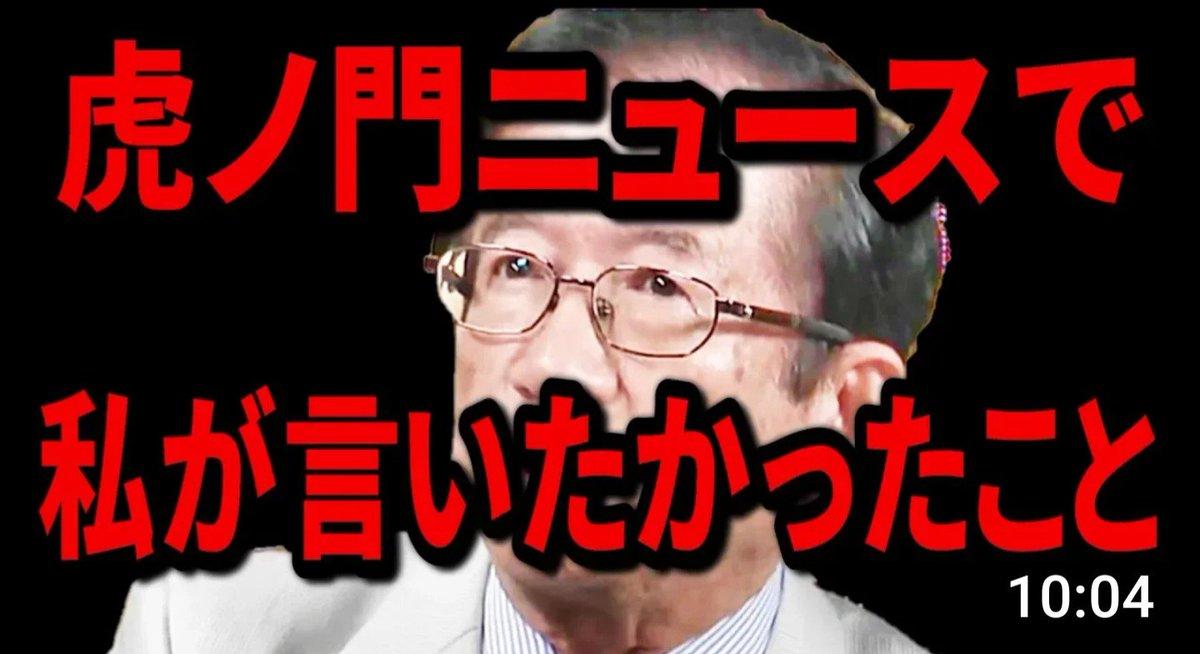 武田 邦彦 テレビ じゃ 言え ない ホント の 話