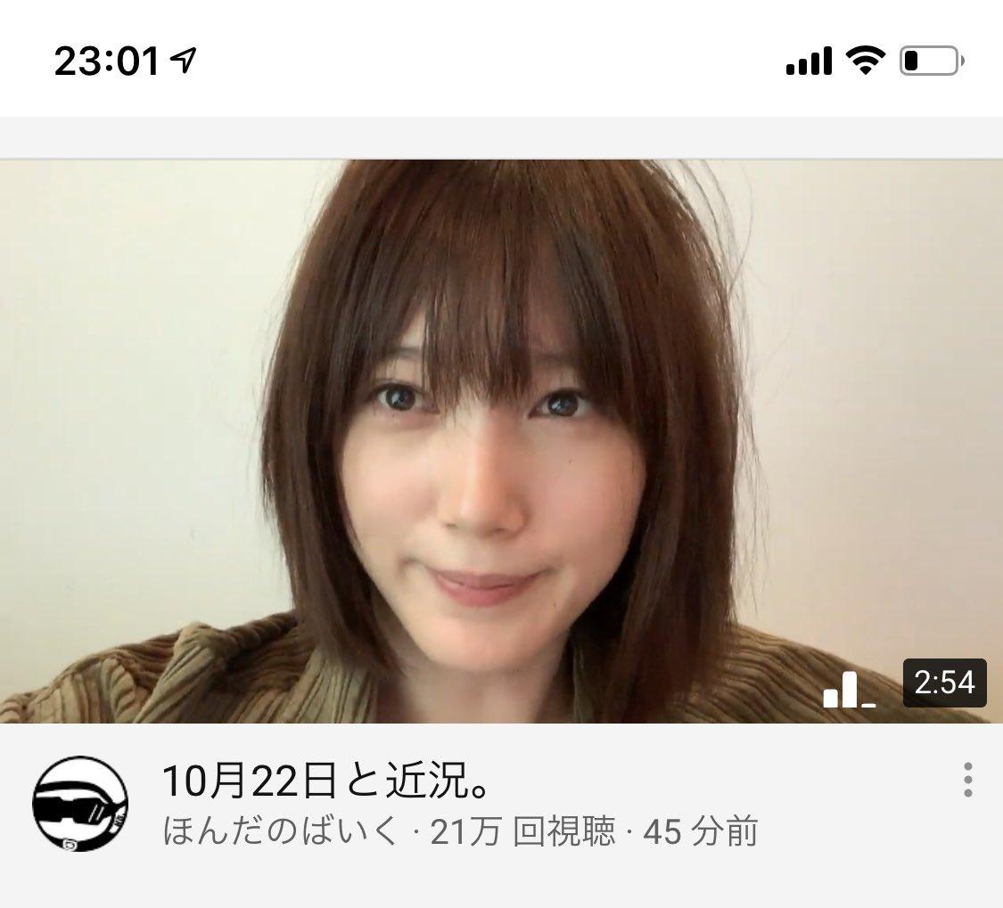 YouTube開いたら天使がいた