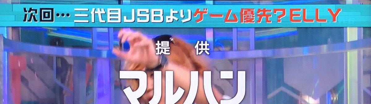 9月28日 23:10〜テレ朝 激レアさんを連れてきた。ELLY 出演‼️三代目JSBよりゲーム優先?ELLY