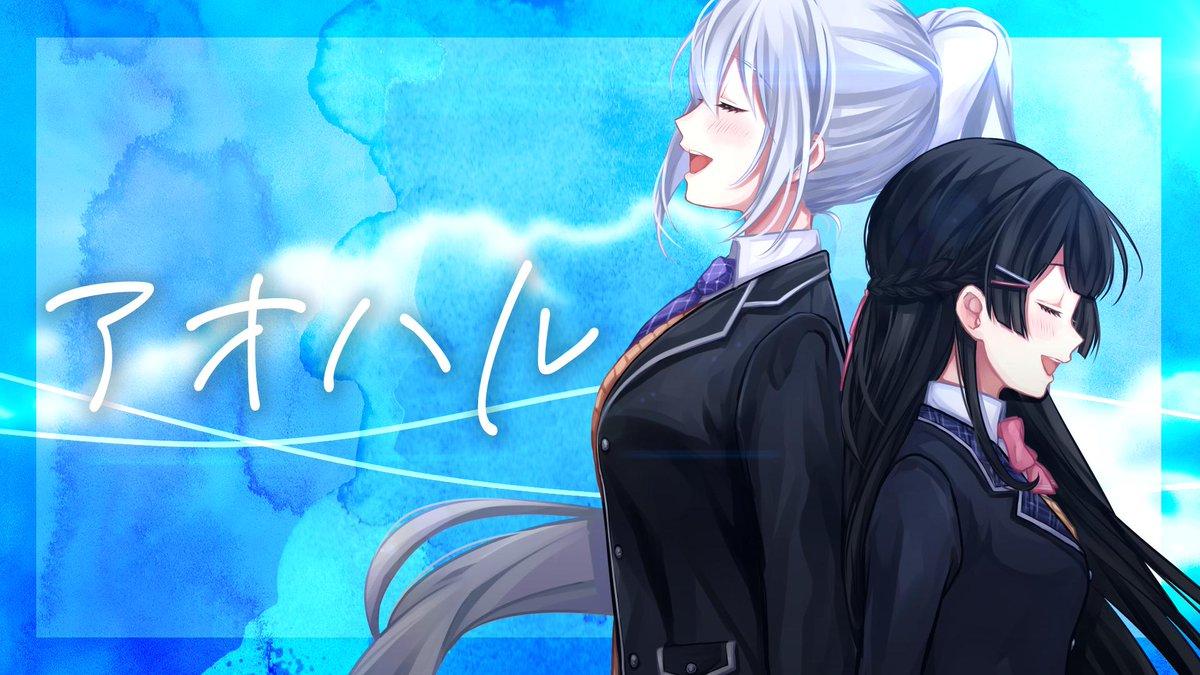 9/22 20:00~【アオハル】プレミア公開!みとちゃん( @MitoTsukino )とのオリジナル曲フル版をついに公開!大変長らくお待たせいたしました!近くて遠い16cm、この思いがみんなに届きますように!URLはこちら→