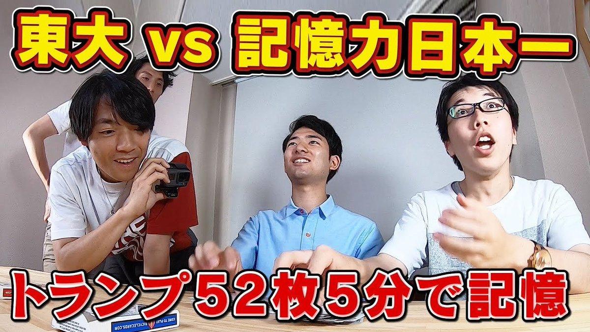 正直すまんかった。東大生vs記憶力日本チャンプ!勝つのはどっち?↓動画はこちら↓