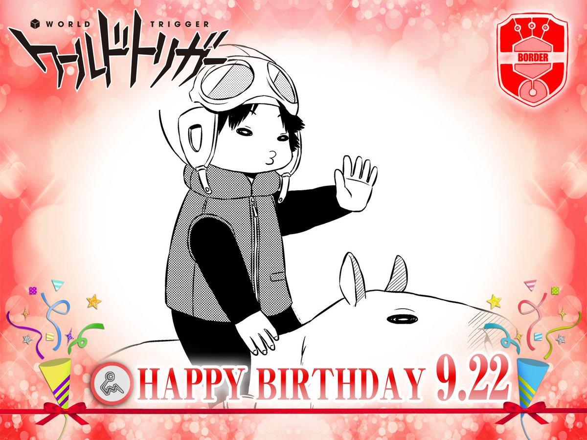 9月22日は「おおかみ座」の5歳、林藤陽太郎の誕生日!!玉狛支部主催の誕生日パーティーに仲の良い隊員は全員集合!!今回の幹事は日頃からいろいろ仕込んでもらっている後輩・ヒュースに決定!!#ワールドトリガー#ようたろうお誕生日おめでとう