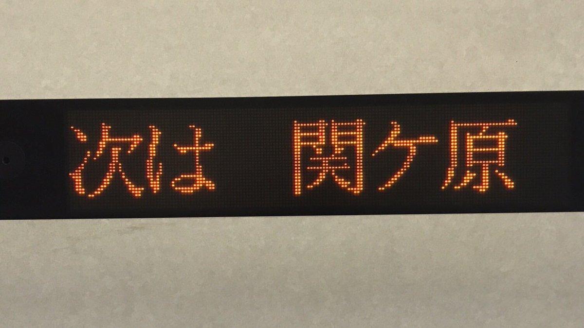 なう#関ヶ原2019