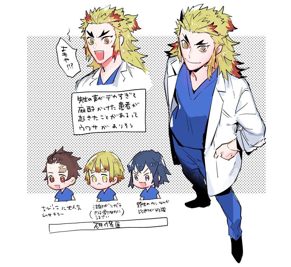 ドクター煉獄さんと研修医かまぼこ隊
