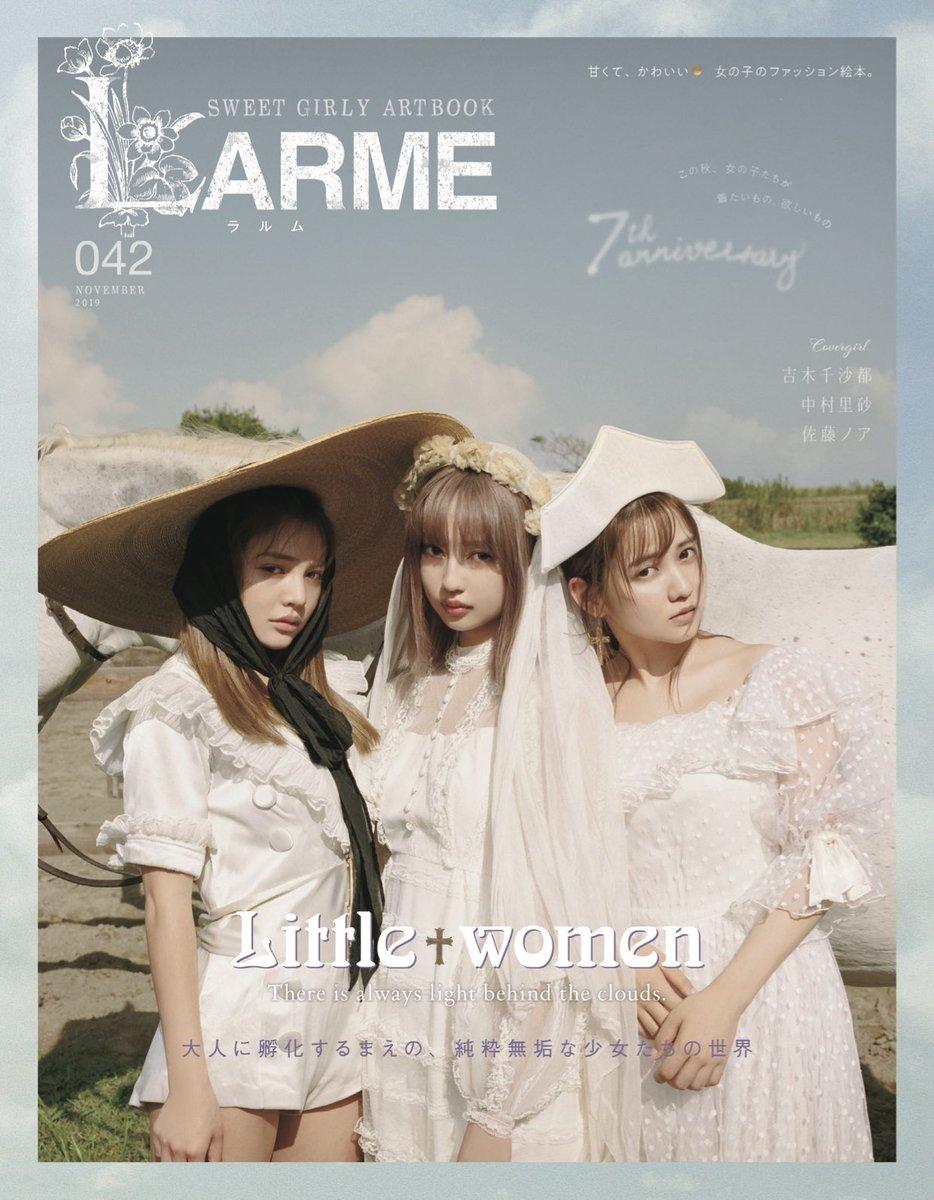 9月17日発売 のLARME042カバーガールは中村里砂&吉木千沙都&佐藤ノアの3人です❣️りさぽぽに加えて、ノアちゃんがLARME表紙に初登場💕秋冬ファッション、メイクはもちろん、女の子たちがこの秋気になること、ハロウィン企画など盛りだくさん☺️❤️いつも以上にかわいい自分でこの秋を迎えて🍎