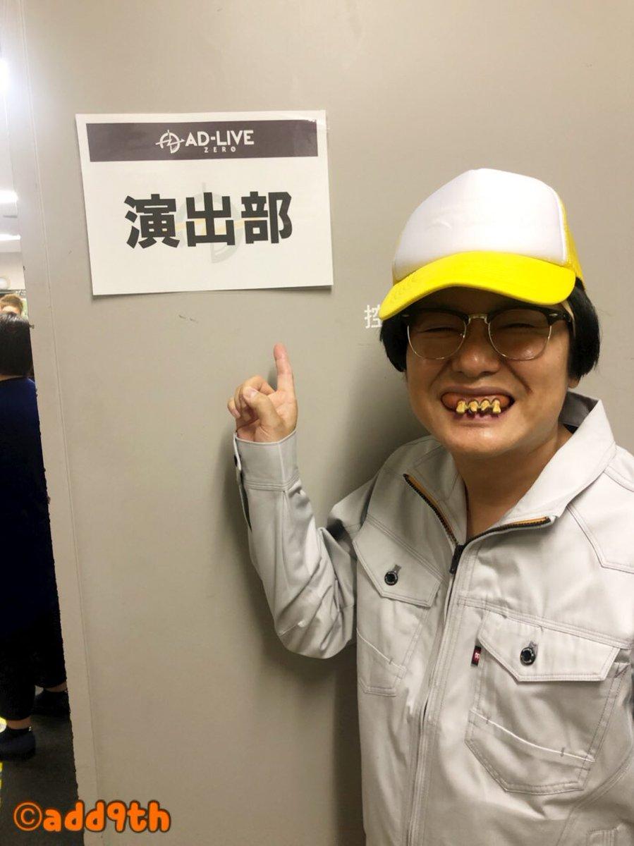 ★AD-LIVE ZERO★東京公演応援してくださいました皆様、ありがとうございました!本日は昼公演、夜公演ともに出演しました本間さん、グレート本間さん!#ad_live