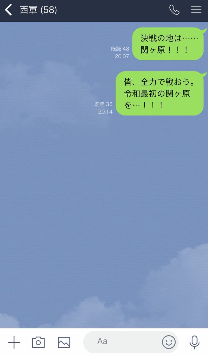 大丈夫、我らは必ず勝つ令和こそは、未来を掴んでみせる #関ヶ原2019