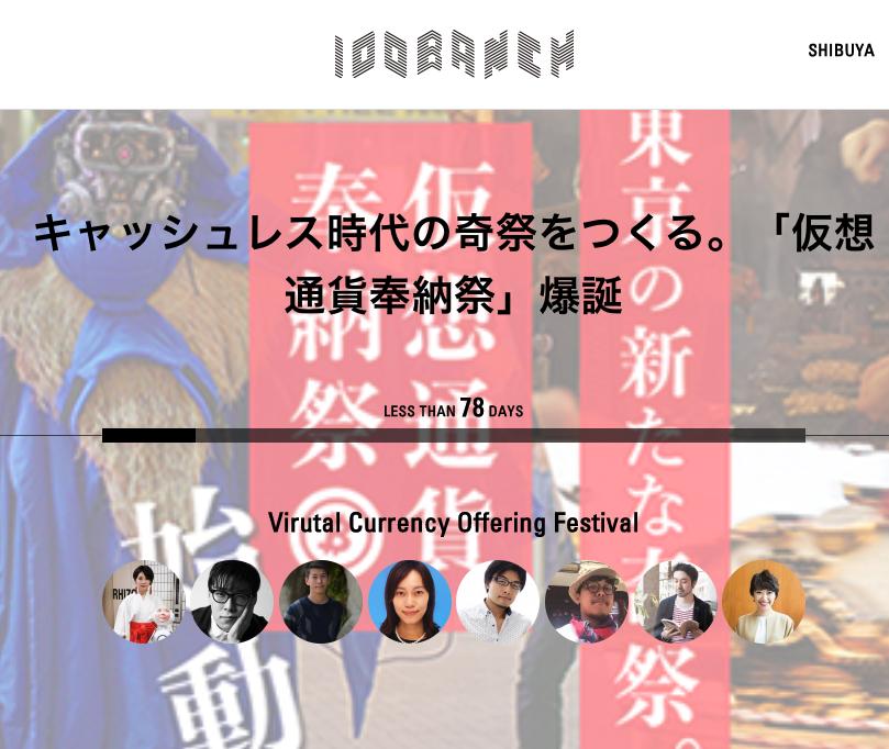【スペース入居のお知らせ】新作「仮想通貨奉納祭」の神輿をつくるため、渋谷の100BANCHの「Garage Program」に採択いただき今月から3ヶ月間入居します?