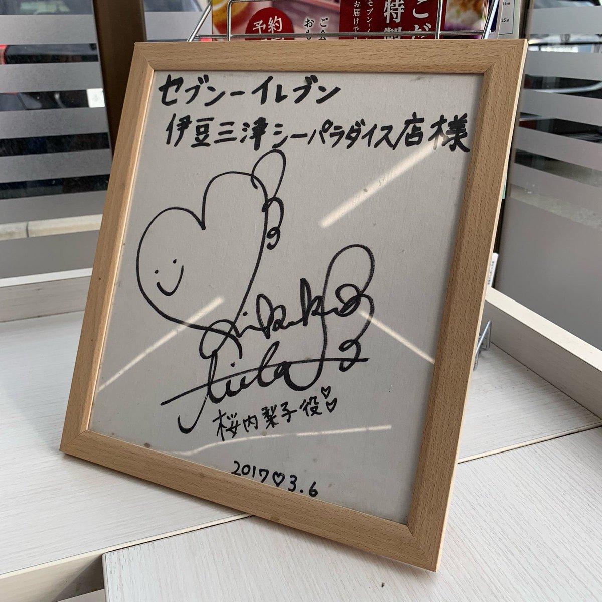 セブンイレブン 伊豆三津シーパラダイス前店 サイン(逢田梨香子さん)