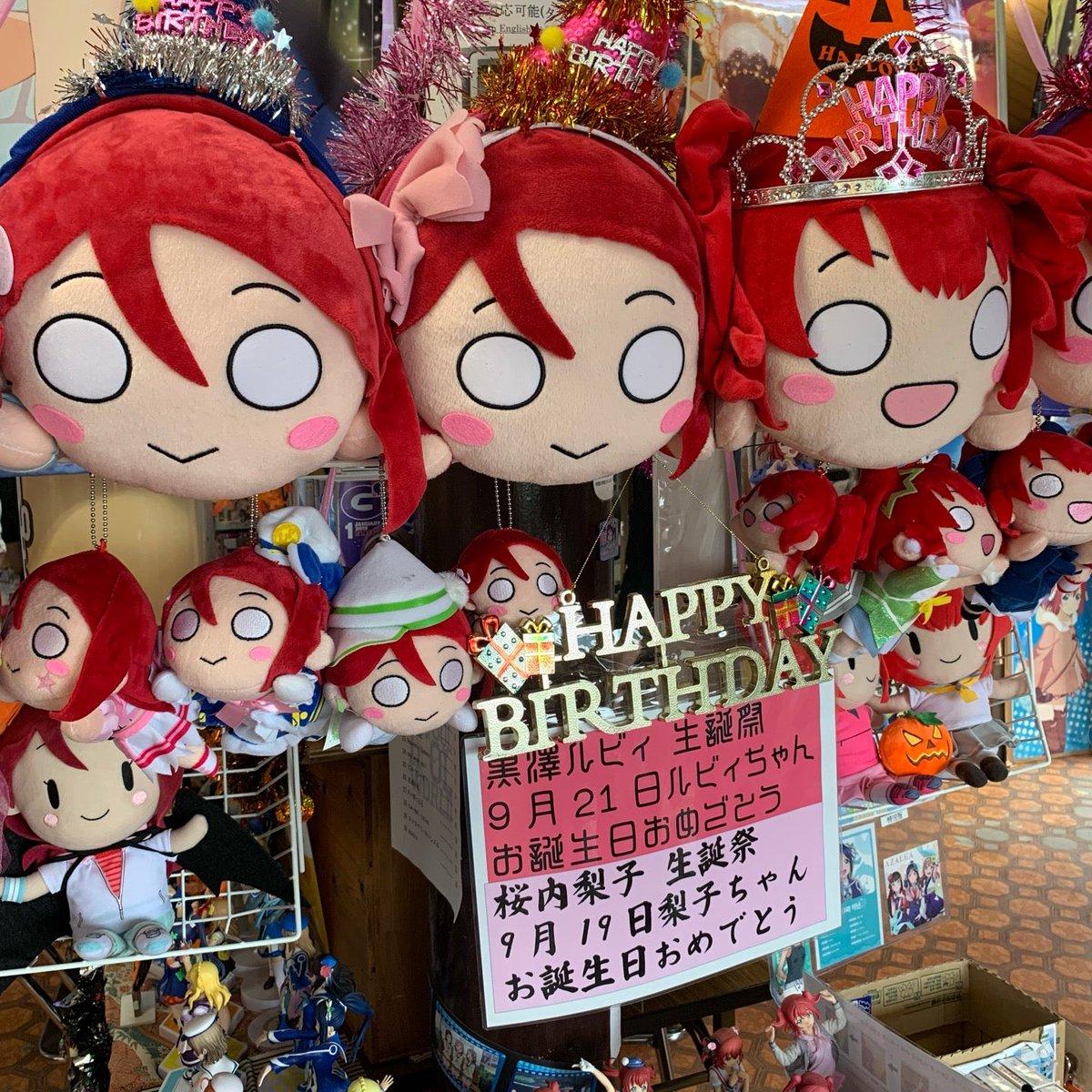 三の浦総合案内所(3)黒澤ルビィ生誕祭、桜内梨子生誕祭