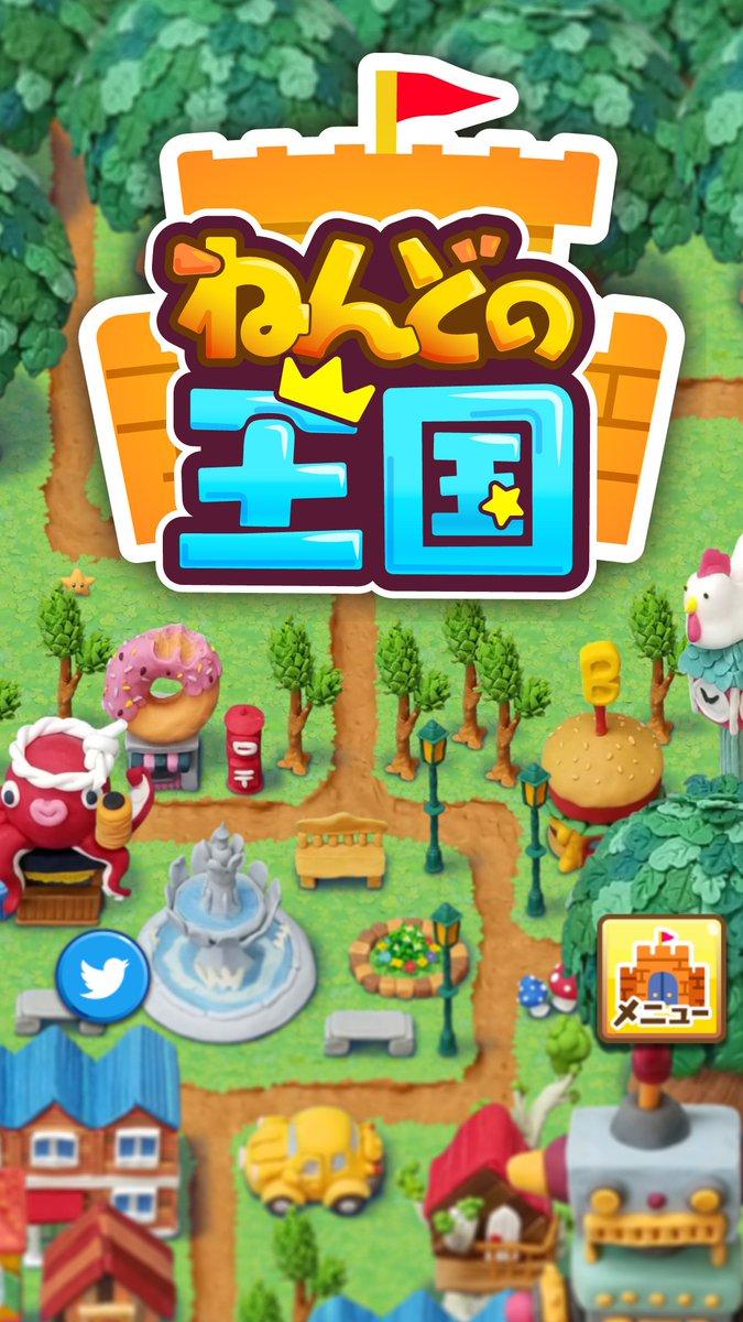 「ねんどの王国」本日リリースいたしました!全てねんどで出来ているゲームです!ダウンロードはこちら!【iOS】【Android】