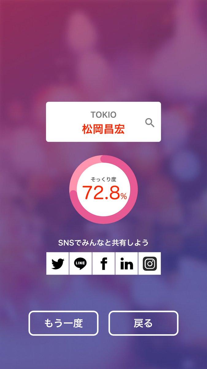 AI(人工知能)が似ている有名人を教えてくれるアプリ「そっくりさん」を使ってみました!松岡昌宏(TOKIO)に似てるみたいです。iOS: Android: #松岡昌宏 #TOKIO #そっくりさん