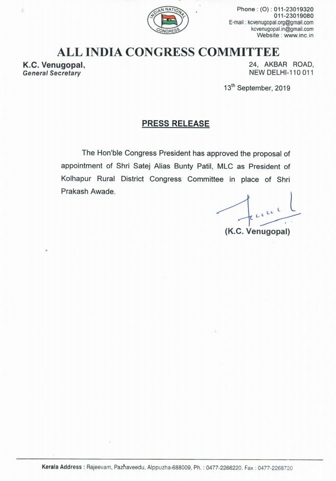INC COMMUNIQUE Appointment of Shri Satej alias Bunty Patil as President of Kolhapur Rural District Congress Committee.