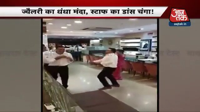 काम नहीं तो डांस ही सही, देखिए वायरल वीडियो#ViralTest @MinakshiKandwalअन्य वीडियो के लिए क्लिक करें http://bit.ly/at_videos