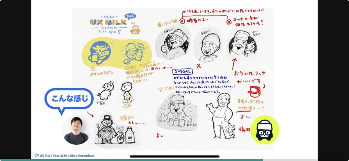 倉光さんの「情緒の設計」よても良かった。実践しやすい形で小テクを紹介していたり、「情緒筋」みたいな癖のあるワードを使ったり、面白いエピソードいっぱいで楽しかった。楽しく聞ける情緒の設計ができているな!#uxmilk_fest