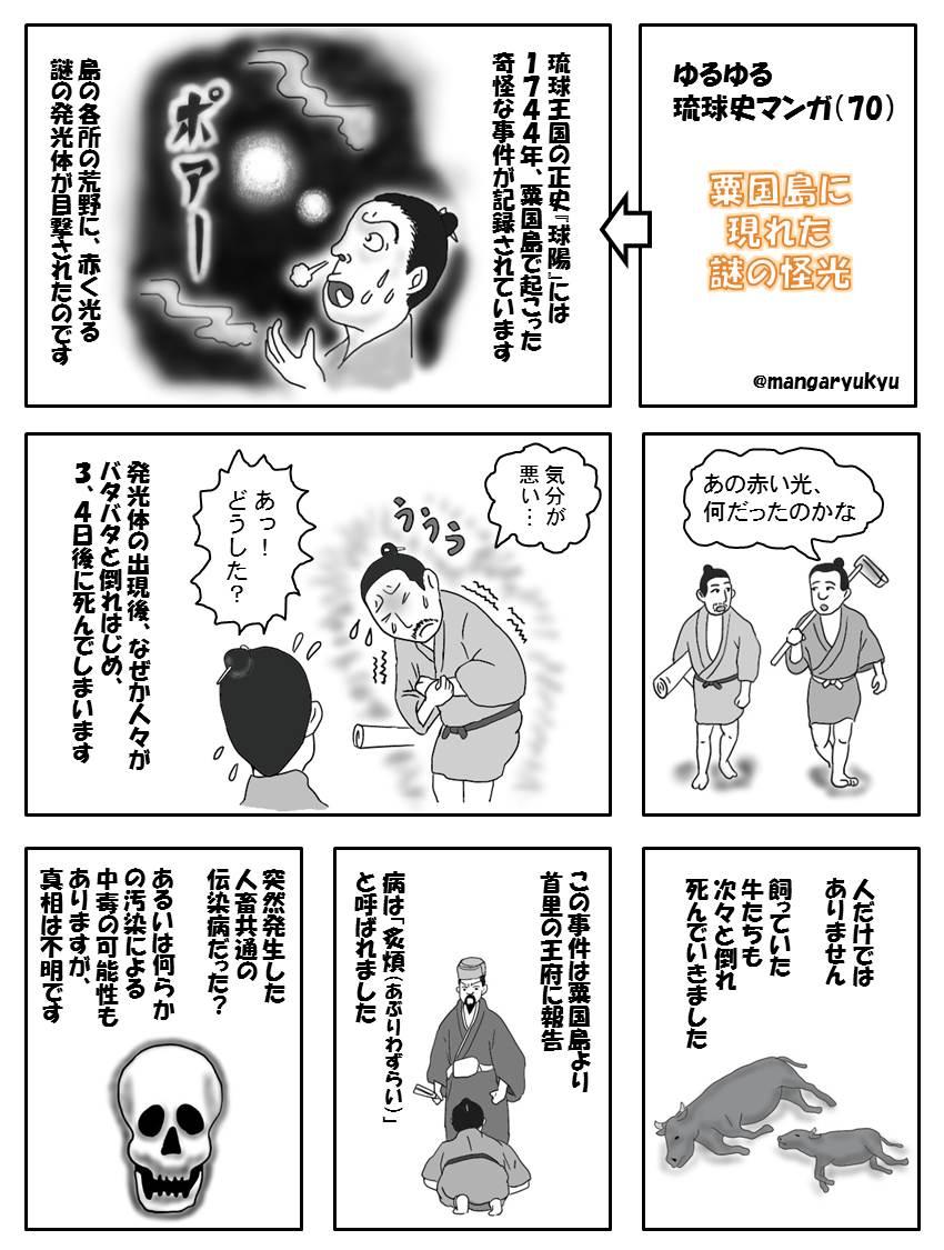 RT @mangaryukyu: ゆる琉球史マンガ「粟国島に現れた謎の怪光」 https://t.co/quVIhzfT3J