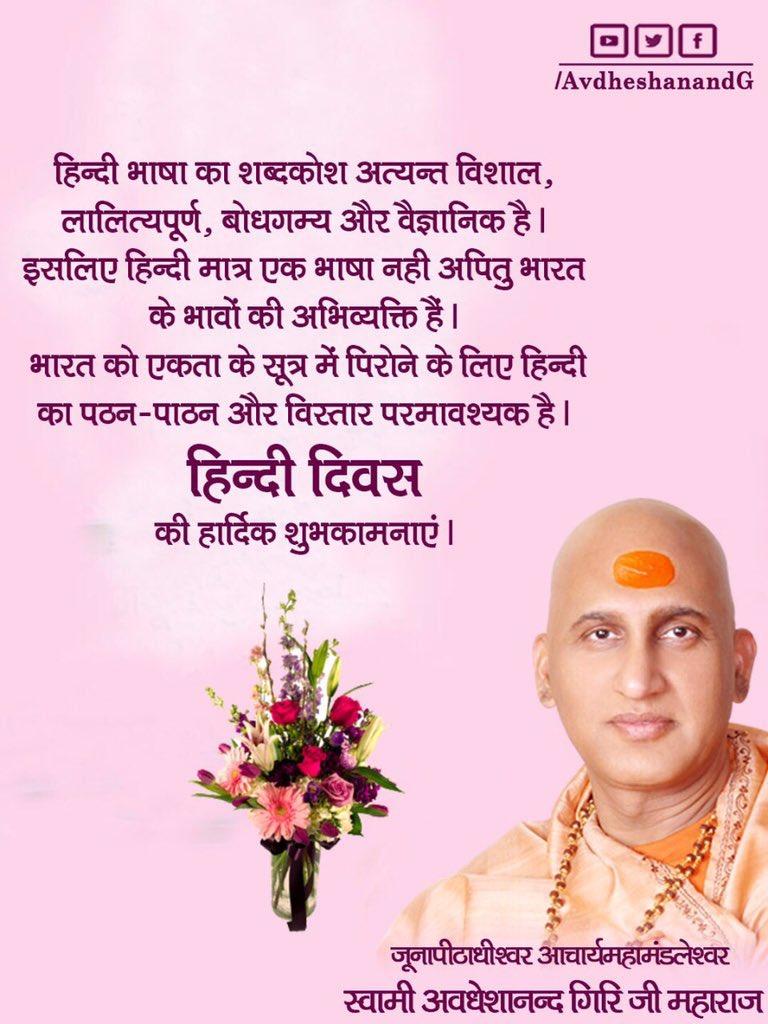 हिन्दी केवल भाषा नहीं अपितु सनातन वाक् सत्ता एवं भारतीय अस्मिता की सुषुम्ना है जिसमें भारत की आद्य-संस्कृति सभ्यता और संस्कारों के स्वर समाहित हैं । भाषा की वैविध्यपूर्ण विधा में वैखरी के सभी सारस्वत स्वरूप सम्माननीय  हैं। #हिन्दी_दिवस की हार्दिक शुभकामनाएँ ! #हिन्दीदिवस – at Haridwar | हरिद्वार