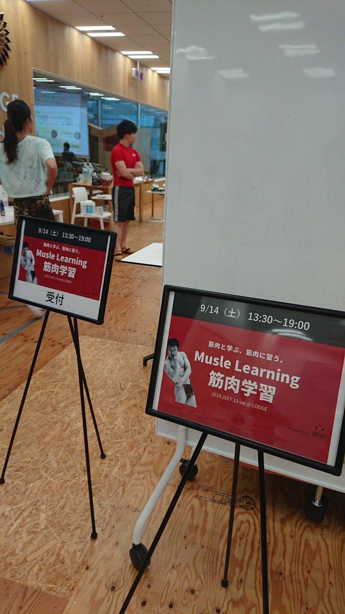 今日はマッスルな人たちの横で5人でワーク中!#musclelearning  #筋肉学習  #Lodge #twitter転職 #筋肉エンジニア #エンジニア #副業