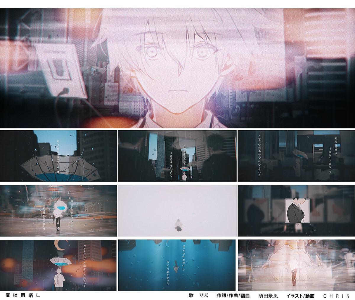 りぶさんと須田景凪さんの新曲『夏は雨晒し』MVイラストと動画を担当させていただきました。5年ぶりくらいにりぶさんの動画制作!ぜひ見てくださると嬉しいです☔️ #Ribingfossil 【ニコニコ動画】  【YouTube】
