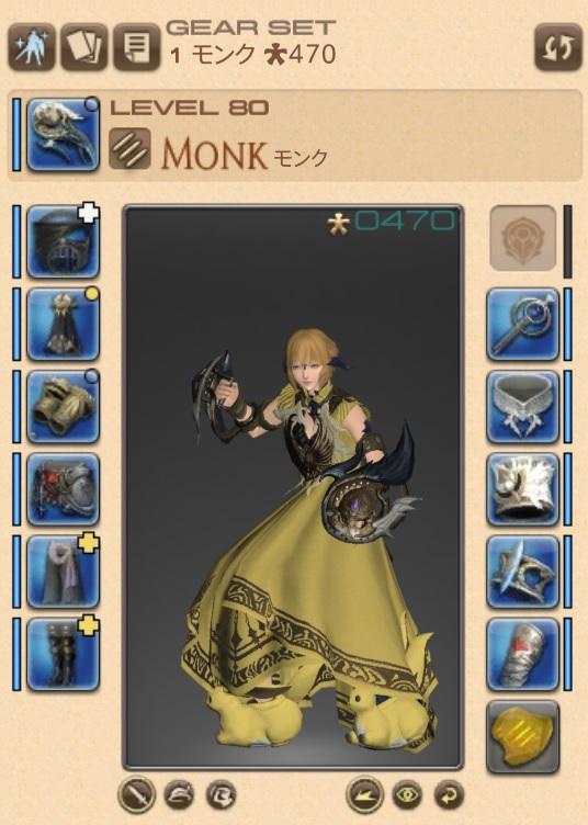 装備 モンク 最終