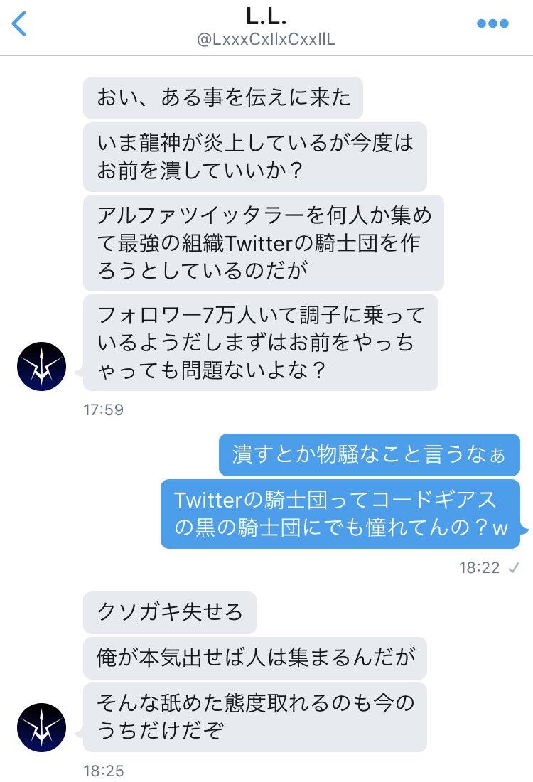 Twitterの最強組織に宣戦布告されました助けてください…。