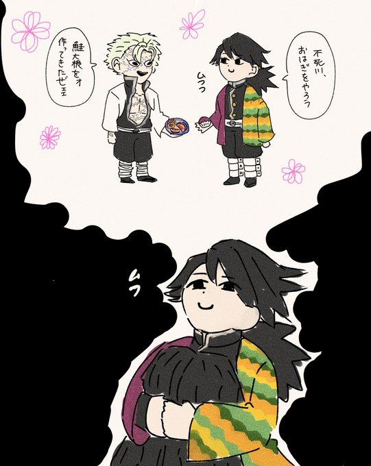 冨岡義勇可愛い