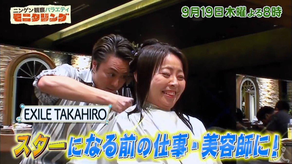 【動画】9/19木 20:00~TBS「モニタリング」EXILE TAKAHIROがスターになる前にやっていた仕事・美容師に!超絶テクニックで奥様大興奮!TAKAHIROの美容師姿めちゃくちゃかっこいいです!
