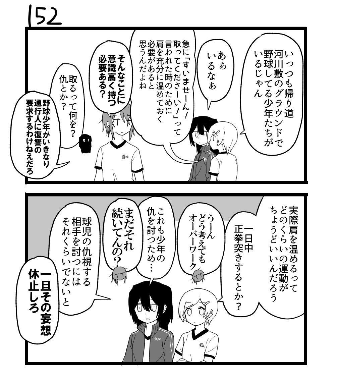 創作2コマ漫画 その152