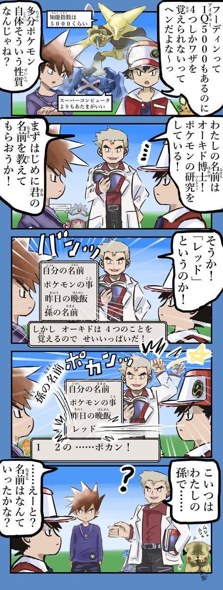 ポケモンとオーキド博士。