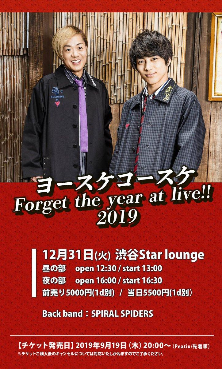 【解禁情報!!】ヨースケコースケForget the year at live !! 2019■12/31(火)渋谷 Star lounge昼公演&夜公演Back band : SPIRAL SPIDERS>>チケット発売9/19(木)20時~(peatix/先着順)