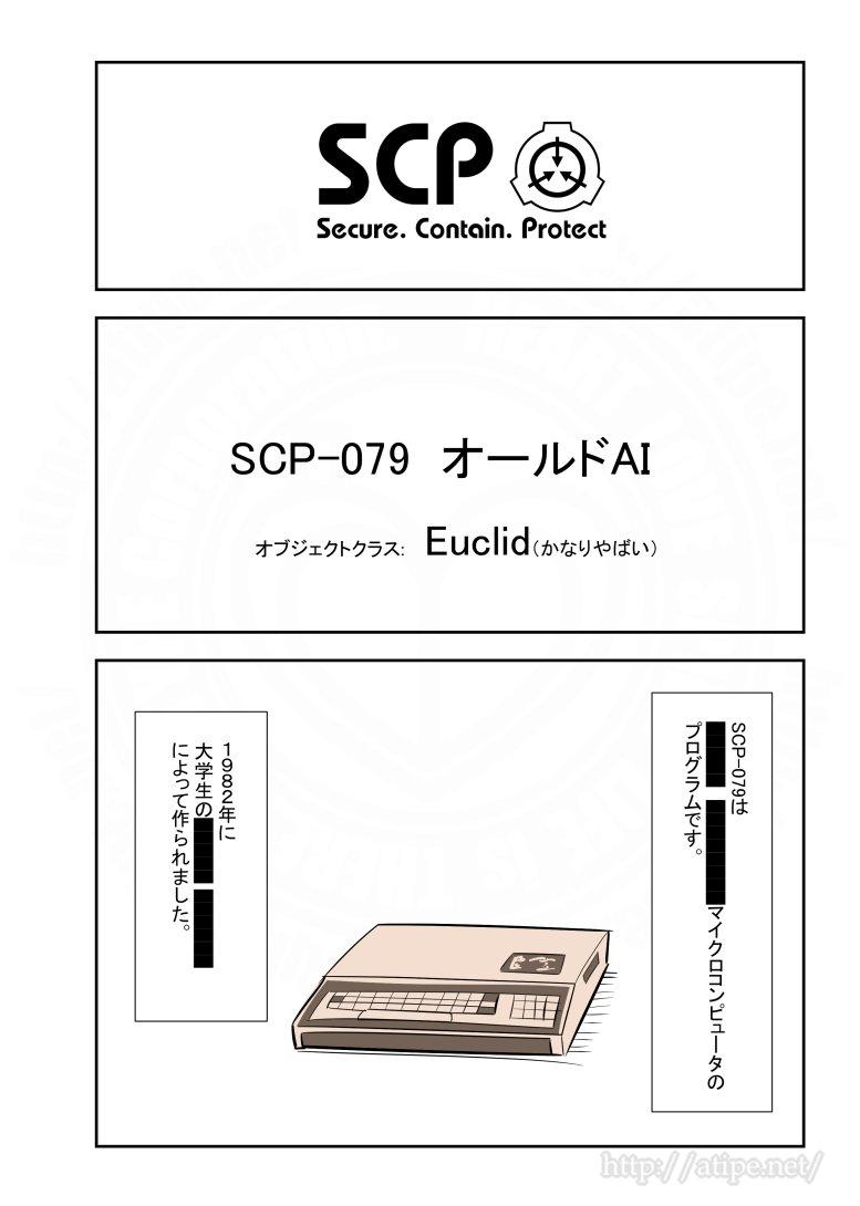 SCPがマイブームなのでざっくり漫画で紹介します。今回はSCP-079。#SCPをざっくり紹介