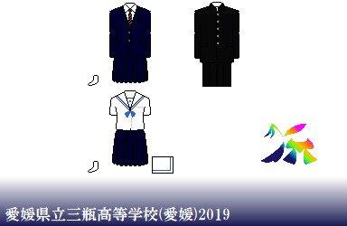 三瓶高校 hashtag on Twitter