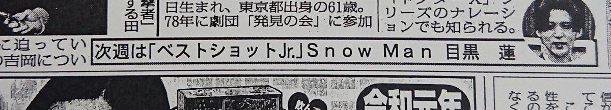 次回22日の #ベストショットJr は #SnowMan #目黒蓮 さんです。さて、どこで取材してきたのか⁉️お楽しみに❗