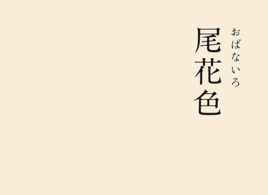 尾花色(おばないろ)|にっぽんのいろ薄(すすき)の穂の淡い黄色。薄は秋の七草のひとつで、別名「尾花」と呼ばれます。とても優しく、落ち着いた色ですね(*^^*)▼にっぽんのいろのインスタはこちら#暦生活 #日本 #伝統色 #伝統 #アート #色 #優しい
