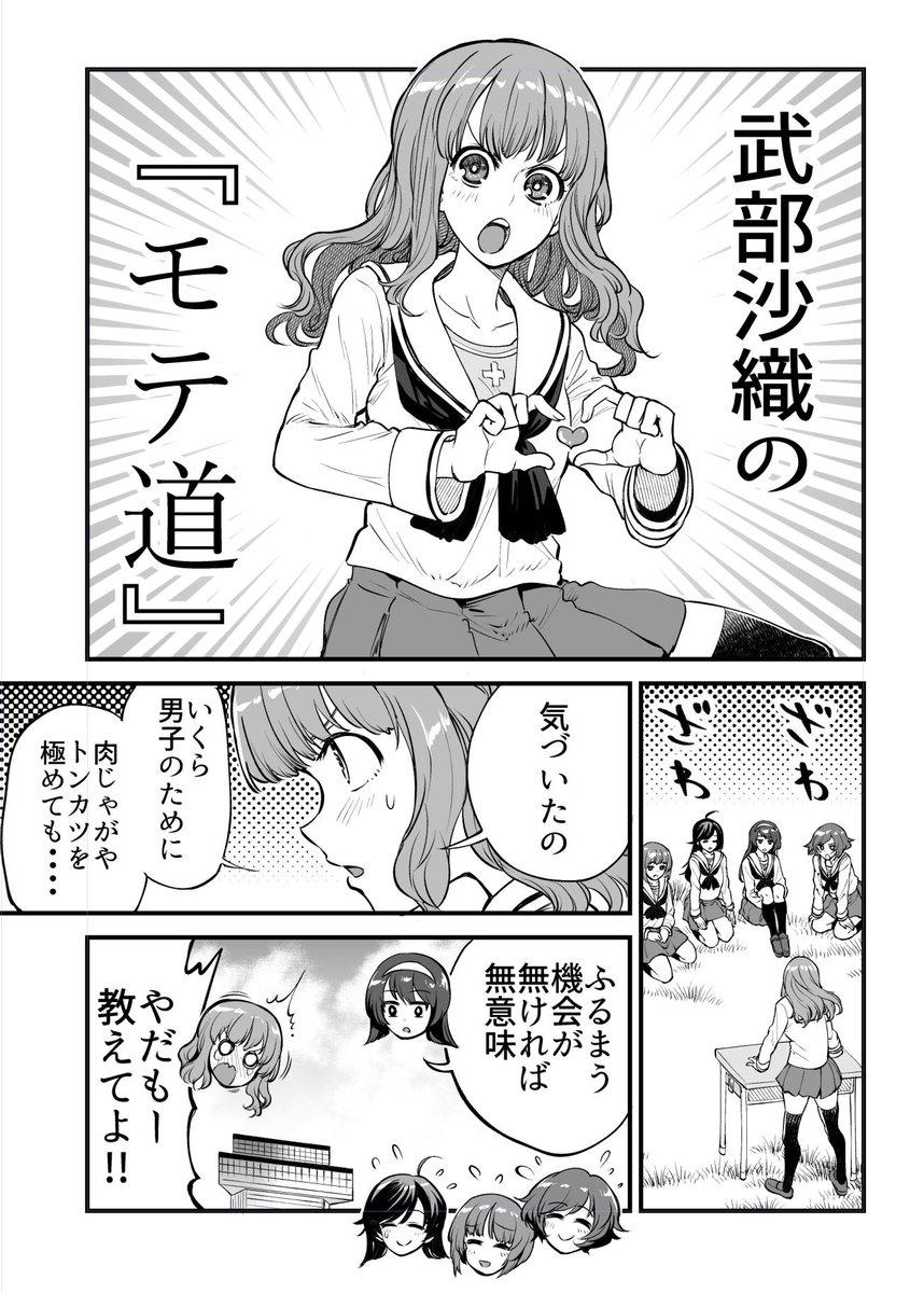 武部沙織の「モテ道」(あんこうチーム漫画)