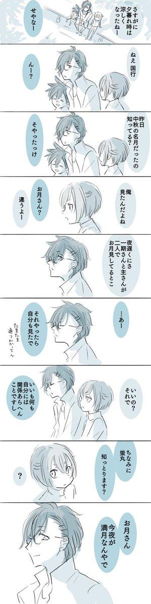 明→審3話目(多分)