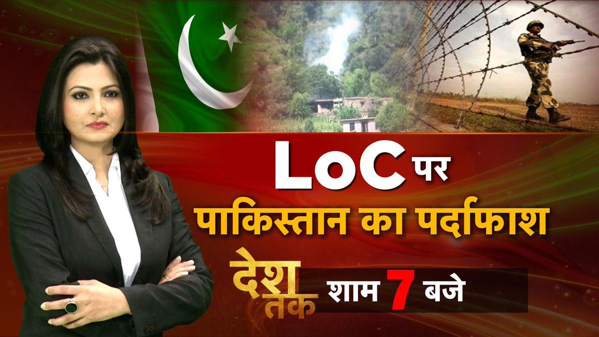 LoC पर पाकिस्तान का पर्दाफाश!देखिए #DeshTak, @chitraaum के साथ शाम 7 बजे