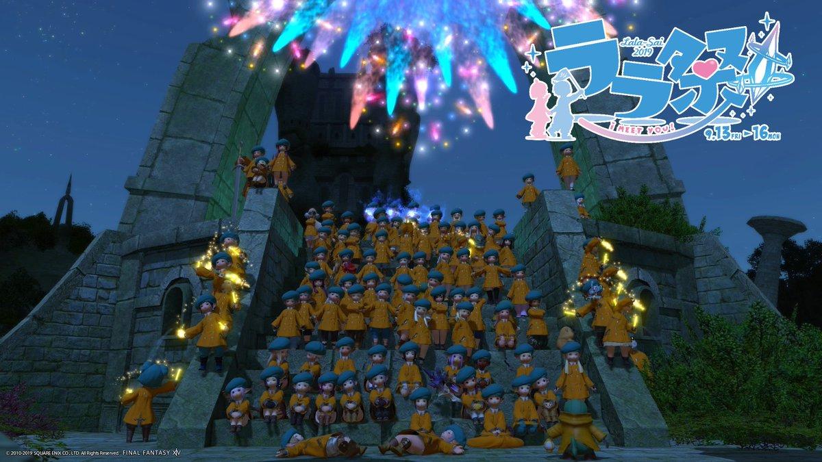 #ララ祭 #ララフェルトンベリ会 、ご参加ありがとうございました!PS4なもので、映りきれてませんが、おおよそ130名以上の方にご参加頂けましたm(_ _)mこの後も、#ららかふぇ 、#ララパラ と続きますので、引き続きお楽しみ下さい♪ゲレさんのロゴぺたも、どうぞ!