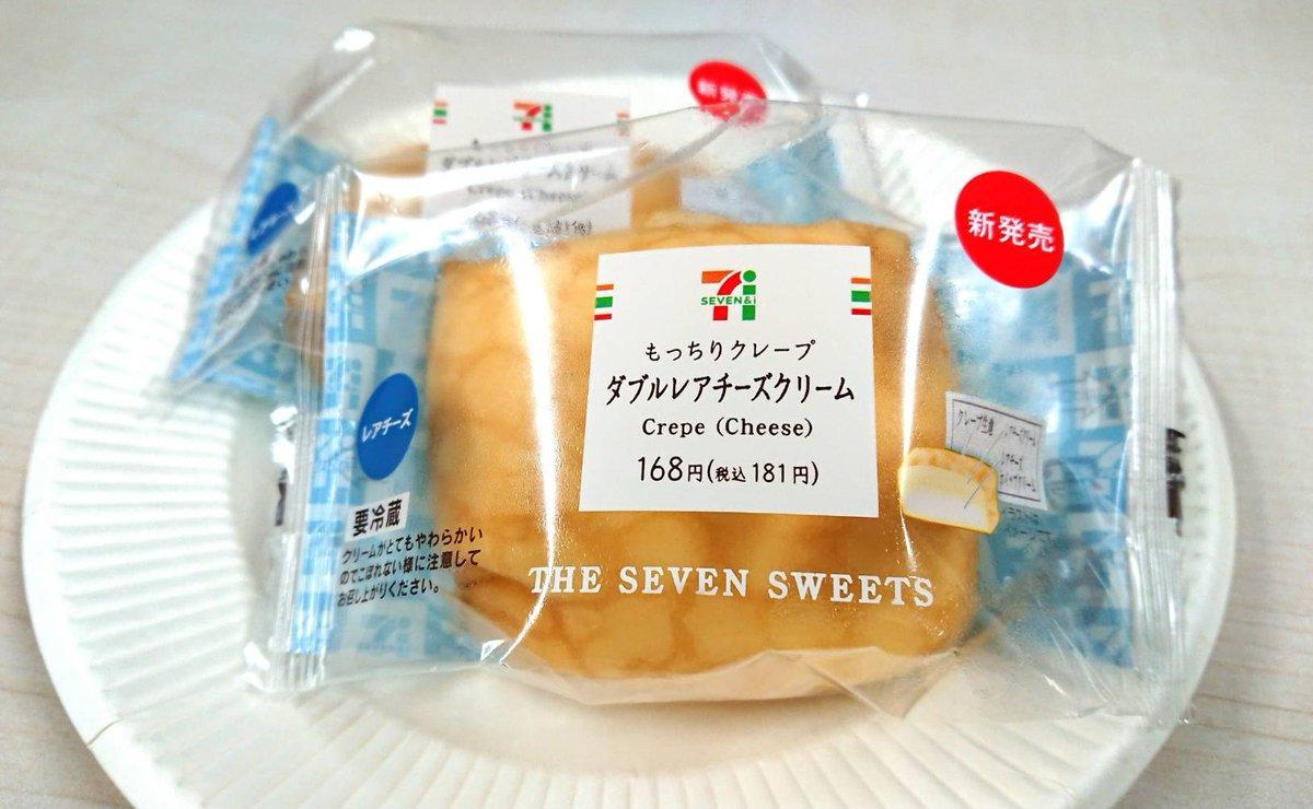 本日は #セブンイレブン の「もっちりクレープダブルレアチーズクリーム」(税込181円)を頂きました!!「濃厚」と「軽やか」の二層仕立てレアチーズを包んだ絶妙な味わいです※店舗により取扱いが無い場合がございます※店舗により取扱いが無い場合がございます  #agqr  #agson  #大西沙織  #江口拓也
