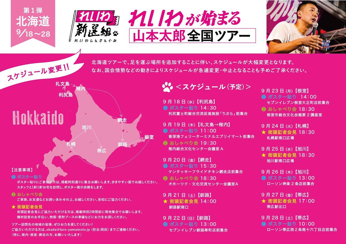 【※注目!スケジュール変更!!!※】#れいわが始まる 山本太郎 全国ツアー【第一弾・北海道】9月18日(水)~9月28日(土)北海道ツアーで足を運ぶ場所を追加することに伴い、スケジュールが大幅変更となります。詳しくはリンク先をご覧下さい。