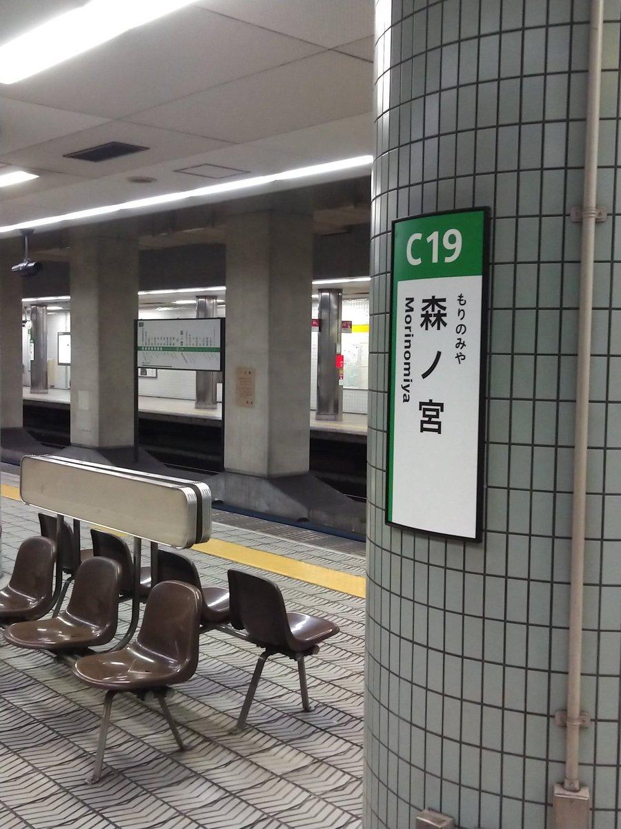 #大阪地下鉄 #中央線 #森ノ宮駅 中央線ホームもいつの間にか『新サインシステム』に変わっています。