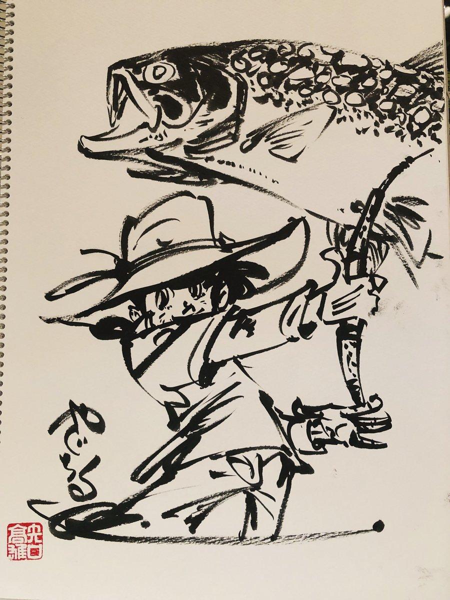 ウッヒョーーーーーーーー!!(三平三平)#矢口高雄#釣りキチ三平