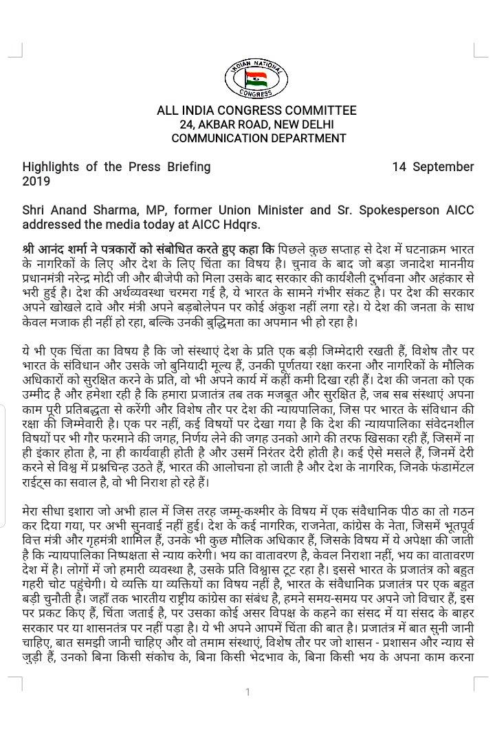 INC COMMUNIQUE Highlights of Press Briefing by Shri @AnandSharmaINC , former Union Minister & Sr. Spokesperson AICC.