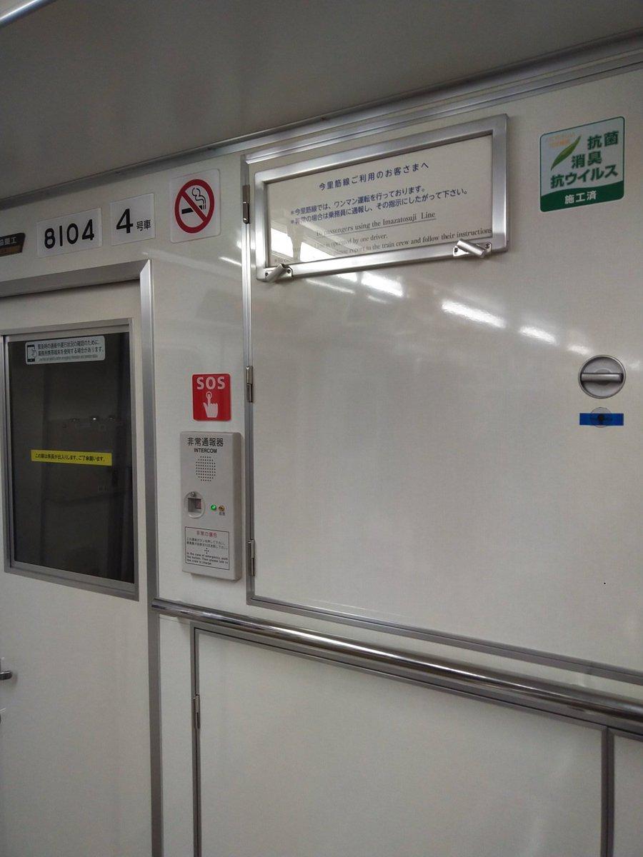 #大阪地下鉄 #今里筋線 #80系 封印シールまで『新デザイン』ですのね。