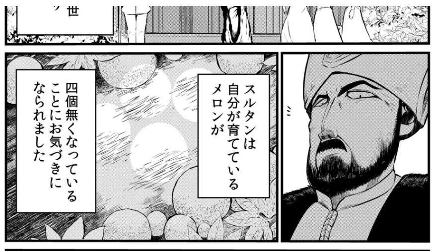 過去作品紹介①「メフメト二世」(オスマン・トルコ帝国)